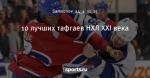 10 лучших тафгаев НХЛ XXI века