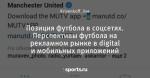 Позиция футбола в соцсетях. Перспективы футбола на рекламном рынке в digital и мобильных приложений