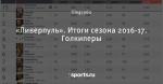 «Ливерпуль». Итоги сезона 2016-17. Голкиперы