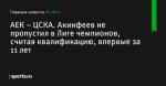 Акинфеев не пропустил в Лиге чемпионов, считая квалификацию, впервые за 11 лет, АЕК – ЦСКА - Футбол - Sports.ru