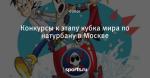 Конкурсы к этапу кубка мира по натурбану в Москве