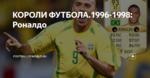 КОРОЛИ ФУТБОЛА.1996-1998: Роналдо