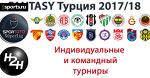 Н2Н Fantasy Турция 2017/18. Индивидуальные и командный турниры. Итоги
