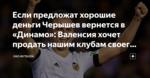 Если предложат хорошие деньги Черышев вернется в «Динамо»: Валенсия хочет продать нашим клубам своего игрока