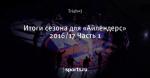 Итоги сезона для «Айлендерс» 2016/17 Часть 1