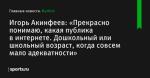 «Прекрасно понимаю, какая публика в интернете. Дошкольный или школьный возраст, когда совсем мало адекватности», сообщает Игорь Акинфеев - Футбол - Sports.ru