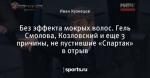 Без эффекта мокрых волос. Гель Смолова, Козловский и еще 3 причины, не пустившие «Спартак» в отрыв