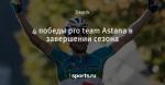 4 победы pro team Astana в завершении сезона