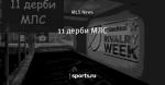 11 дерби МЛС