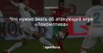 Что нужно знать об атакующей игре «Локомотива»