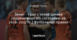 Зенит - Урал с точки зрения современных (по состоянию на 2016- 2017 гг.) футбольных правил