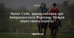 Honor Code, админ паблика про Американского Фараона: Нельзя переставать верить! - Блогопарк - Блоги - Sports.ru