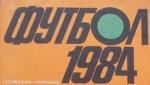 1984. Часть 2 Лето-Осень. - Основной состав. - Блоги - Sports.ru
