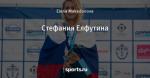 Стефания Елфутина