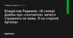 «В словах Дзюбы про «сектантов» ничего страшного не вижу. Я на стороне Артема», сообщает Владислав Радимов - Футбол - Sports.ru