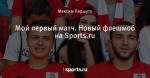 Мой первый матч. Новый флешмоб на Sports.ru