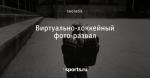 Виртуально-хоккейный фото-развал