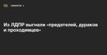 Из ЛДПР выгнали «предателей, дураков и проходимцев» — Meduza