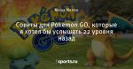 Cоветы для Pokemon GO, которые я хотел бы услышать 22 уровня назад