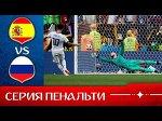 Испания - Россия. Серия пенальти