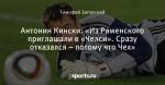 Антонин Кински: «Из Раменского приглашали в «Челси». Сразу отказался – потому что Чех»