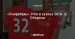 «Ливерпуль». Итоги сезона 2016-17. Оборона