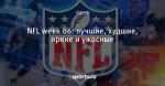 NFL week 06: лучшие, худшие, яркие и ужасные