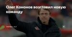 Олег Кононов возглавил новую команду