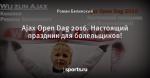 Ajax Open Dag 2016. Настоящий праздник для болельщиков!