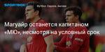 Футбол. Магуайр останется капитаном «МЮ», несмотря на условный срок