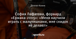 София Лифатова, форвард «Ермака-2005»: «Меня научили играть с мальчишками, мне скидок не делают»