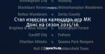 Стал известен календарь игр МК Донс на сезон 2015/16 - MK Dons (ex - Wimbledon FC) - Блоги - Sports.ru