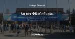 80 лет ФК«Сибири»