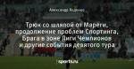 Трюк со шляпой от Мареги, продолжение проблем Спортинга, Брага в зоне Лиги Чемпионов и другие события девятого тура