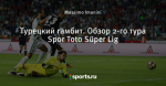 Турецкий гамбит. Обзор 2-го тура Spor Toto Süper Lig
