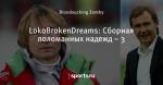 LokoBrokenDreams: Сборная поломанных надежд – 3