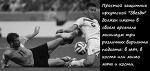 Метафизика подката, или Почем Фигу для народа. Часть 1. Анатомия подката - Между сеткой и линией ворот - Блоги - Sports.ru