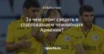 За чем стоит следить в стартовавшем чемпионате Армении?