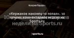 «Кержаков наконец-то попал». 10 лучших комментариев недели на Sports.ru