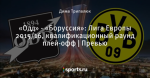 «Одд» - «Боруссия»: Лига Европы 2015/16, квалификационный раунд плей-офф | Превью