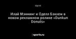 Илай Мэннинг и Оделл Бэкхем в новом рекламном ролике «Dunkun Donuts»