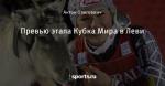 Превью этапа Кубка Мира в Леви