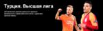 Турция. Высшая лига: профиль - Фэнтези - Sports.ru