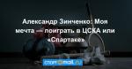 Александр Зинченко: Моя мечта — поиграть в ЦСКА или «Спартаке»
