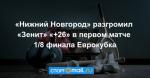«Нижний Новгород» разгромил «Зенит» «+26» в первом матче 1/8 финала Еврокубка