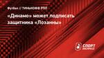 «Динамо» может подписать защитника «Лозанны»