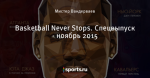 Basketball Never Stops. Спецвыпуск - ноябрь 2015