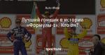 Лучший гонщик в истории «Формулы-1». Кто он?