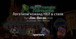 Логотипы команд НХЛ в стиле Лас-Вегас