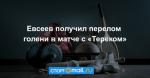 Евсеев получил перелом голени в матче с «Тереком»